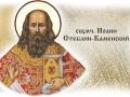 10 Icona Sv. Ioann Steblin-Kamenskiy